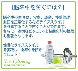 Preventing stroke