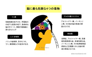脳に最も危険な4つの毒物