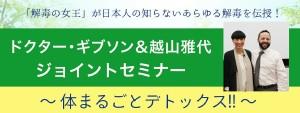 日本人の知らないあらゆる解毒法を「解毒の女王」が伝授!