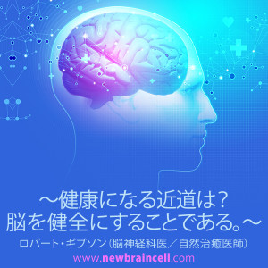 Be Health with a Healthy Brain