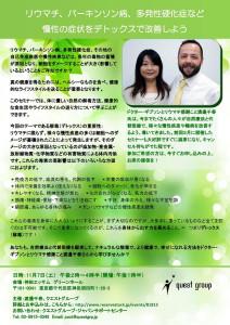 渡邊千春さんとの ジョイントセミナー