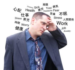 現代の疫病:慢性的なストレス