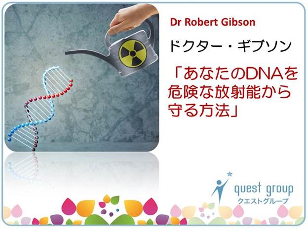 Youtube~あなたのDNAを危険な放射能から守る方法