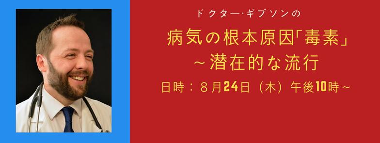 8/24 病気の根本原因「毒素」~潜在的な流行