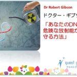 【動画】あなたのDNAを危険な放射能から守る方法
