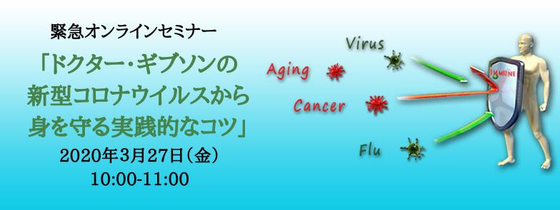3・27 緊急オンラインセミナー 新型コロナウイルスから身を守る実践的なコツ