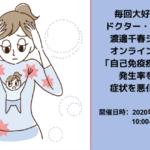 【無料オンラインセミナー】自己免疫疾患:毒素が発生率を上げ、症状を悪化させる