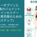 【無料オンラインセミナー】免疫疾患克服のための必須ステップ