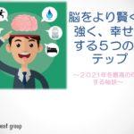【動画】脳をより賢く、強く、幸せにする5つのステップ