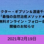 2/19 最強の自然治癒メソッド★無料オンライン・フォロー会
