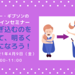 4月9日10:00-オンラインセミナー 「ふさぎ込むのをやめて、明るく元気になろう!」