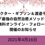 4/16 最強の自然治癒メソッド★無料オンライン・フォロー会