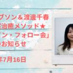 7/16最強の自然治癒メソッド★無料オンライン・フォロー会